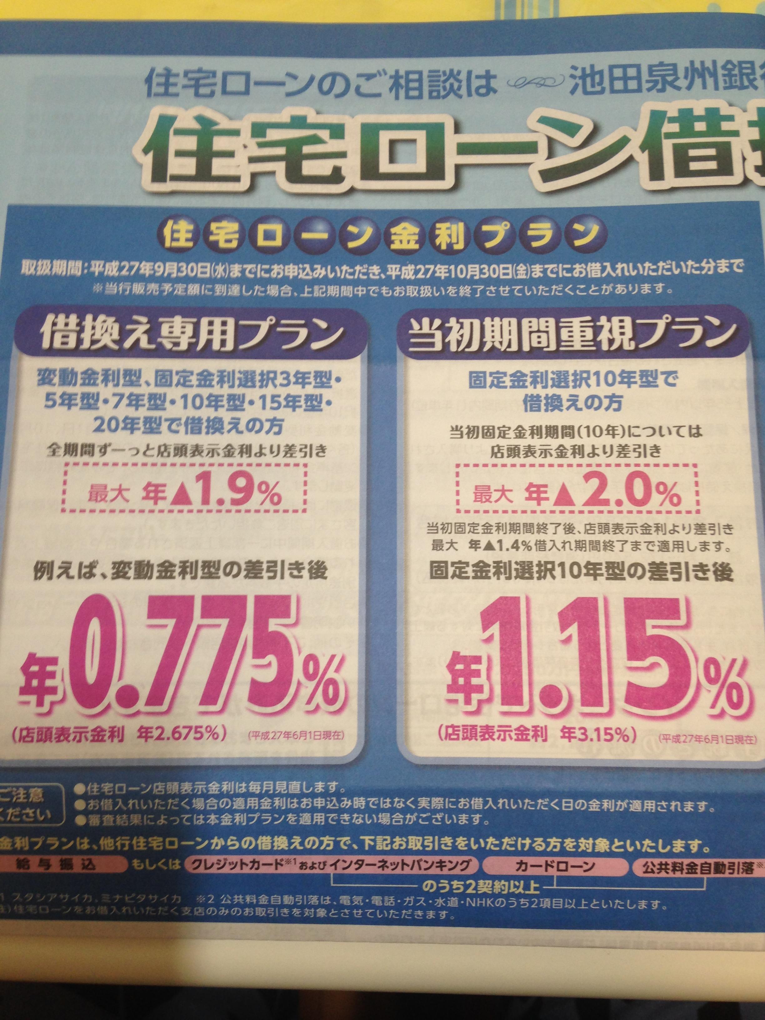 池田泉州銀行の住宅ローン借り換えチラシ
