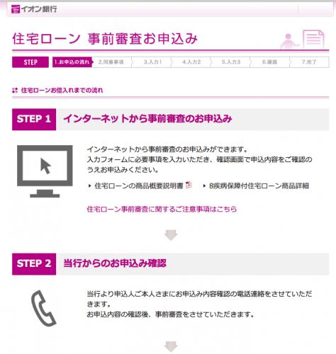 イオン銀行住宅ローン事前審査お申込み