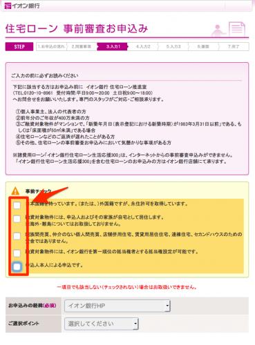 イオン銀行事前審査事前チェック