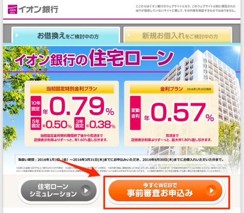イオン銀行事前審査申込み