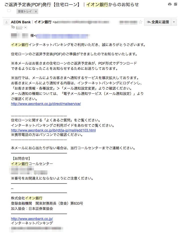 ご返済予定表(PDF)発行【住宅ローン】
